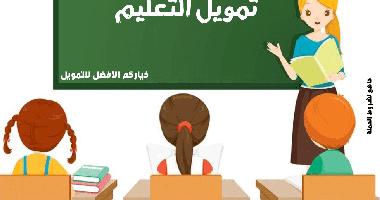 تمويل التعليم